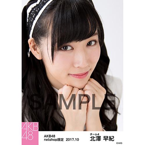 AKB48 2017年10月度 net shop限定個別生写真「特別ハロウィン」衣装II5枚セット 北澤早紀