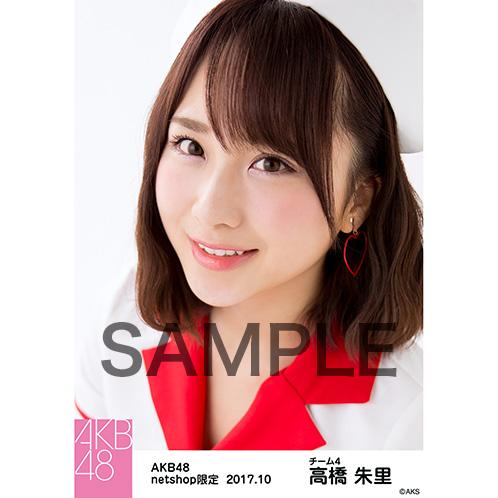 AKB48 2017年10月度 net shop限定個別生写真「特別ハロウィン」衣装II5枚セット 高橋朱里