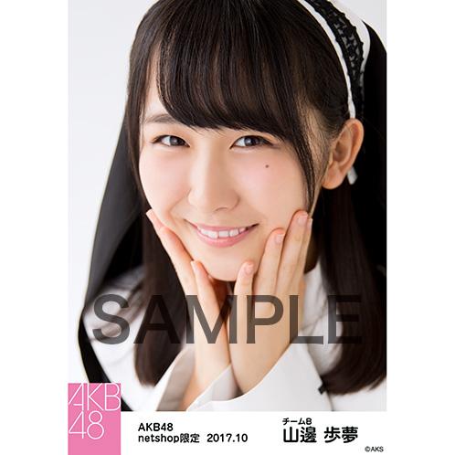 AKB48 2017年10月度 net shop限定個別生写真「特別ハロウィン」衣装II5枚セット 山邊歩夢