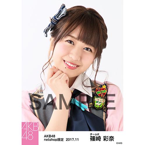AKB48 2017年11月度 net shop限定個別生写真「イヴはアダムの肋骨 公演オープニング」衣装5枚セット 篠崎彩奈