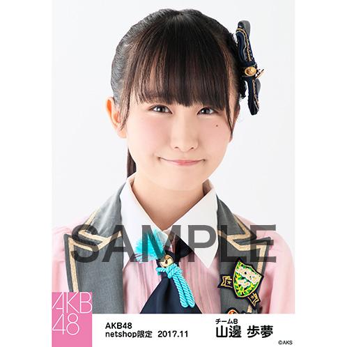 AKB48 2017年11月度 net shop限定個別生写真「イヴはアダムの肋骨 公演オープニング」衣装5枚セット 山邊歩夢