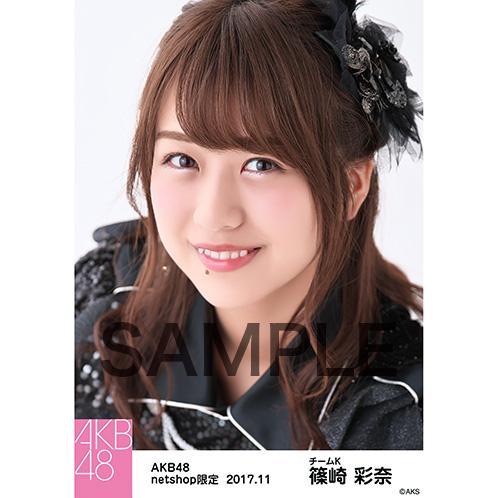 AKB48 2017年11月度 net shop限定個別生写真「ド~なる?!ド~する?!AKB48 公演オープニング」衣装5枚セット 篠崎彩奈