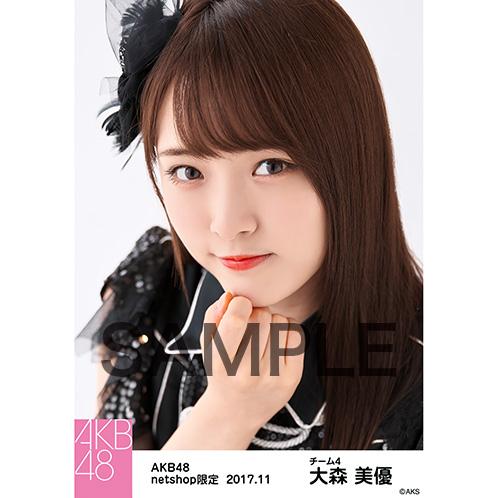 AKB48 2017年11月度 net shop限定個別生写真「ド~なる?!ド~する?!AKB48 公演オープニング」衣装5枚セット 大森美優