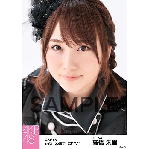 AKB48 2017年11月度 net shop限定個別生写真「ド~なる?!ド~する?!AKB48 公演オープニング」衣装5枚セット 高橋朱里