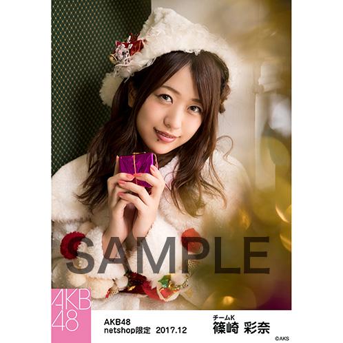 AKB48 2017年12月度 net shop限定個別生写真「ポンポン ホワイトクリスマスドレス」衣装5枚セット 篠崎彩奈