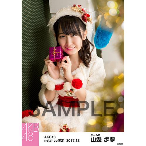 AKB48 2017年12月度 net shop限定個別生写真「ポンポン ホワイトクリスマスドレス」衣装5枚セット 山邊歩夢