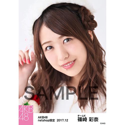 AKB48 2017年12月度 net shop限定個別生写真「ポンポン ホワイトクリスマスドレス」衣装II5枚セット 篠崎彩奈
