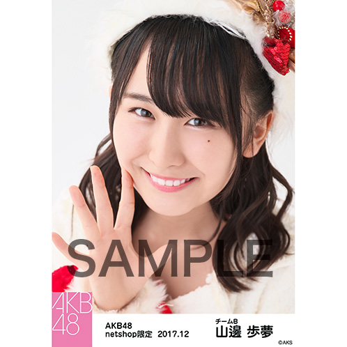 AKB48 2017年12月度 net shop限定個別生写真「ポンポン ホワイトクリスマスドレス」衣装II5枚セット 山邊歩夢