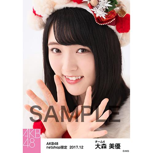 AKB48 2017年12月度 net shop限定個別生写真「ポンポン ホワイトクリスマスドレス」衣装II5枚セット 大森美優