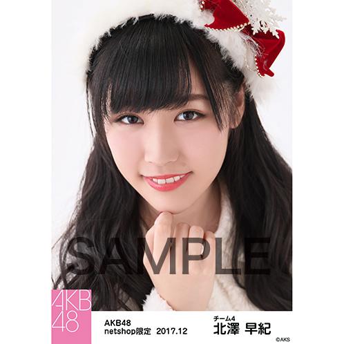 AKB48 2017年12月度 net shop限定個別生写真「ポンポン ホワイトクリスマスドレス」衣装II5枚セット 北澤早紀