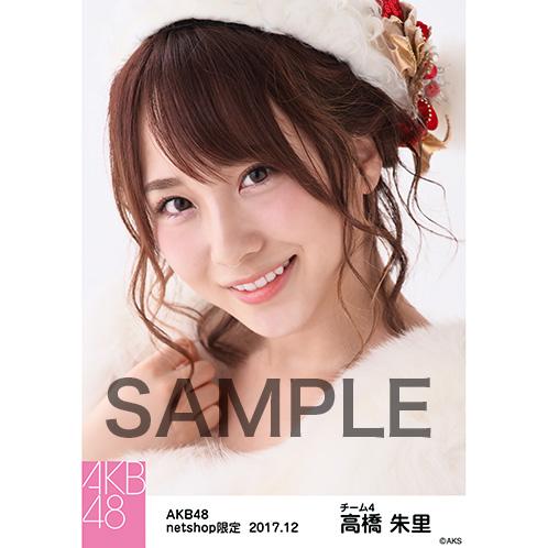 AKB48 2017年12月度 net shop限定個別生写真「ポンポン ホワイトクリスマスドレス」衣装II5枚セット 高橋朱里