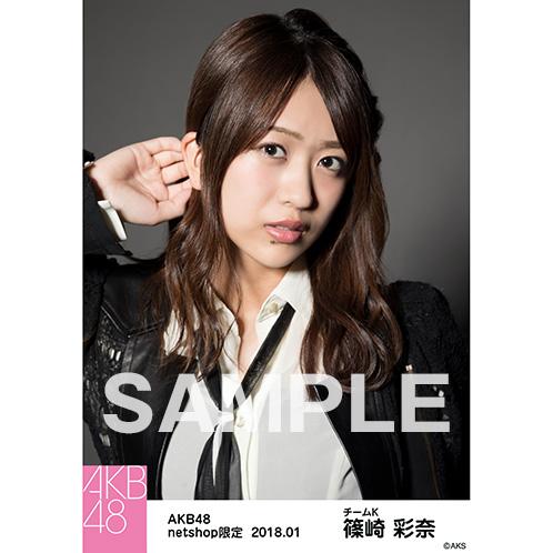 AKB48 2018年1月度 net shop限定個別生写真「黒レース」衣装5枚セット 篠崎彩奈