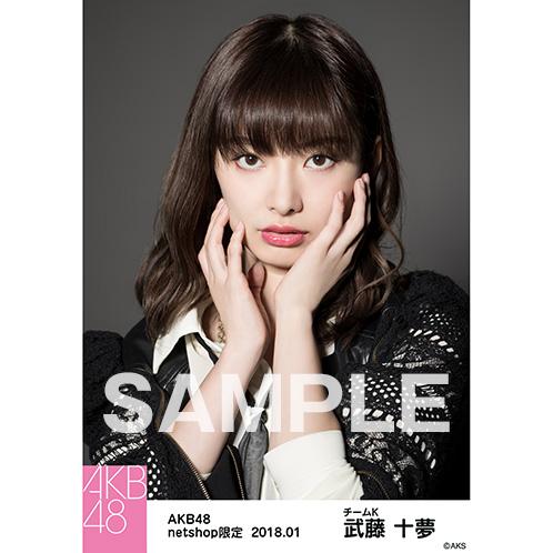 AKB48 2018年1月度 net shop限定個別生写真「黒レース」衣装5枚セット 武藤十夢