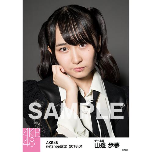 AKB48 2018年1月度 net shop限定個別生写真「黒レース」衣装5枚セット 山邊歩夢