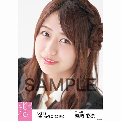 AKB48 2018年1月度 net shop限定個別生写真「黒レース」衣装II5枚セット 篠崎彩奈