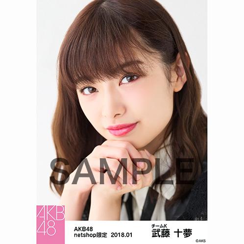 AKB48 2018年1月度 net shop限定個別生写真「黒レース」衣装II5枚セット 武藤十夢