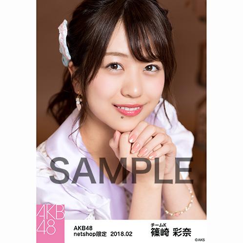AKB48 2018年2月度 net shop限定個別生写真「パステルエプロン」衣装5枚セット 篠崎彩奈