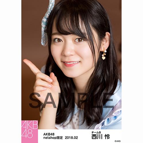 AKB48 2018年2月度 net shop限定個別生写真「パステルエプロン」衣装5枚セット 西川怜