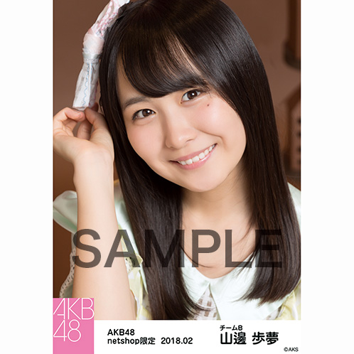 AKB48 2018年2月度 net shop限定個別生写真「パステルエプロン」衣装5枚セット 山邊歩夢