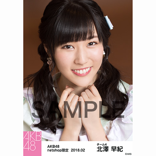 AKB48 2018年2月度 net shop限定個別生写真「パステルエプロン」衣装5枚セット 北澤早紀