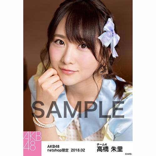 AKB48 2018年2月度 net shop限定個別生写真「パステルエプロン」衣装5枚セット 高橋朱里