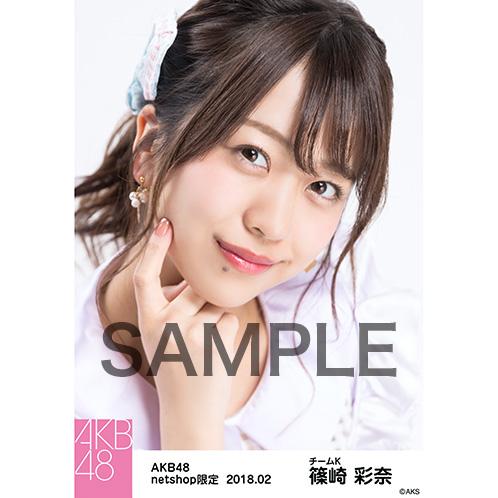 AKB48 2018年2月度 net shop限定個別生写真「パステルエプロン」衣装II5枚セット 篠崎彩奈