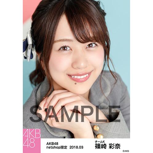 AKB48 2018年3月度 net shop限定個別生写真「ライトグレー制服」衣装5枚セット 篠崎彩奈