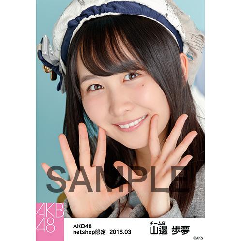 AKB48 2018年3月度 net shop限定個別生写真「ライトグレー制服」衣装5枚セット 山邊歩夢