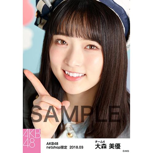 AKB48 2018年3月度 net shop限定個別生写真「ライトグレー制服」衣装5枚セット 大森美優