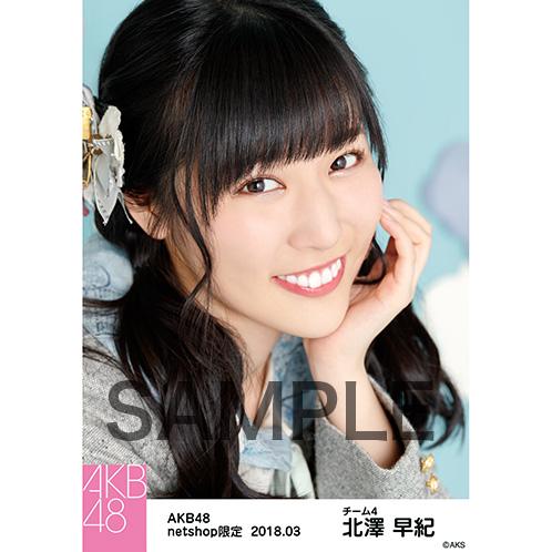 AKB48 2018年3月度 net shop限定個別生写真「ライトグレー制服」衣装5枚セット 北澤早紀