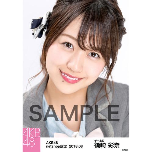 AKB48 2018年3月度 net shop限定個別生写真「ライトグレー制服」衣装II5枚セット 篠崎彩奈