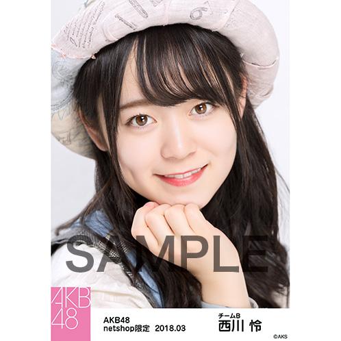 AKB48 2018年3月度 net shop限定個別生写真「ライトグレー制服」衣装II5枚セット 西川怜