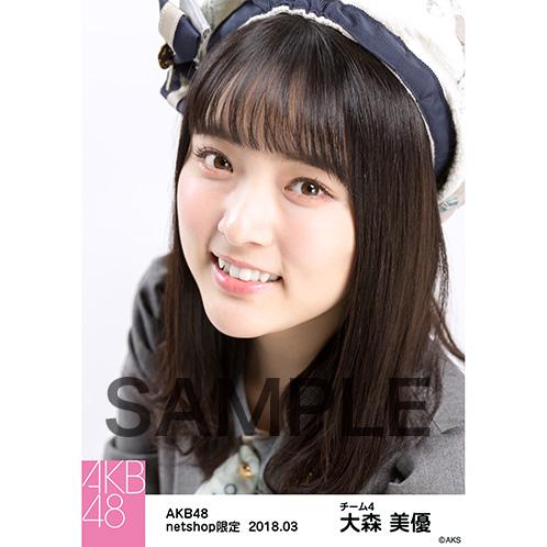 AKB48 2018年3月度 net shop限定個別生写真「ライトグレー制服」衣装II5枚セット 大森美優