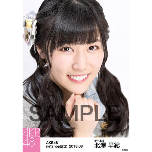 AKB48 2018年3月度 net shop限定個別生写真「ライトグレー制服」衣装II5枚セット 北澤早紀