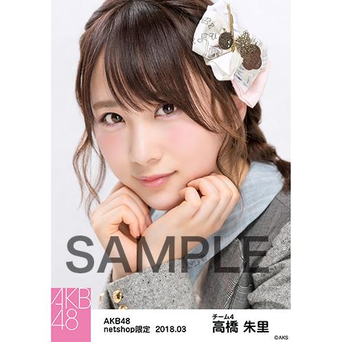 AKB48 2018年3月度 net shop限定個別生写真「ライトグレー制服」衣装II5枚セット 高橋朱里
