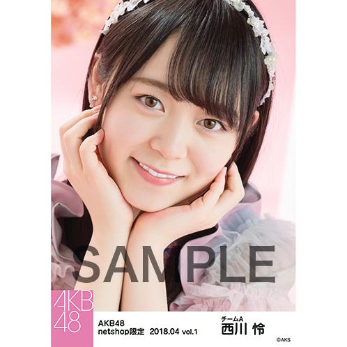 AKB48 2018年4月度 net shop限定個別生写真5枚セットvol.1 西川怜