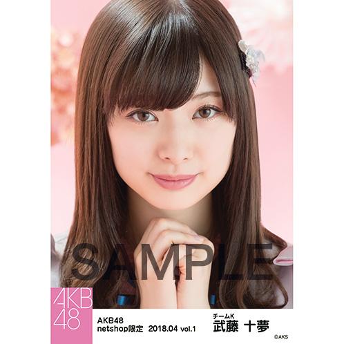 AKB48 2018年4月度 net shop限定個別生写真5枚セットvol.1 武藤十夢