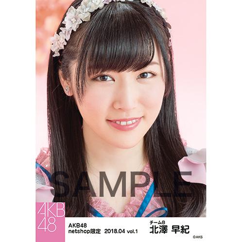 AKB48 2018年4月度 net shop限定個別生写真5枚セットvol.1 北澤早紀