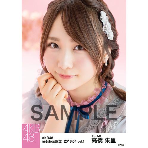 AKB48 2018年4月度 net shop限定個別生写真5枚セットvol.1 高橋朱里
