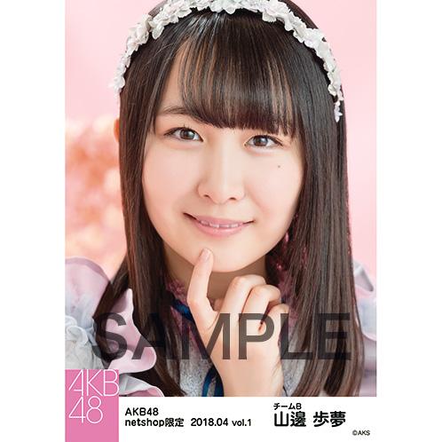 AKB48 2018年4月度 net shop限定個別生写真5枚セットvol.1 山邊歩夢