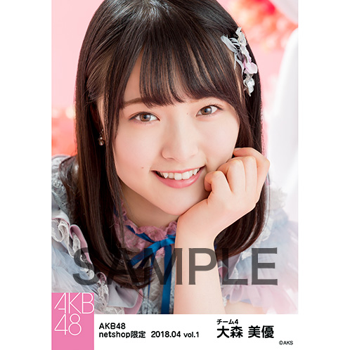 AKB48 2018年4月度 net shop限定個別生写真5枚セットvol.1 大森美優