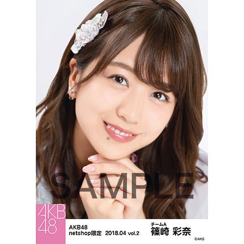AKB48 2018年4月度 net shop限定個別生写真5枚セットvol.2 篠崎彩奈