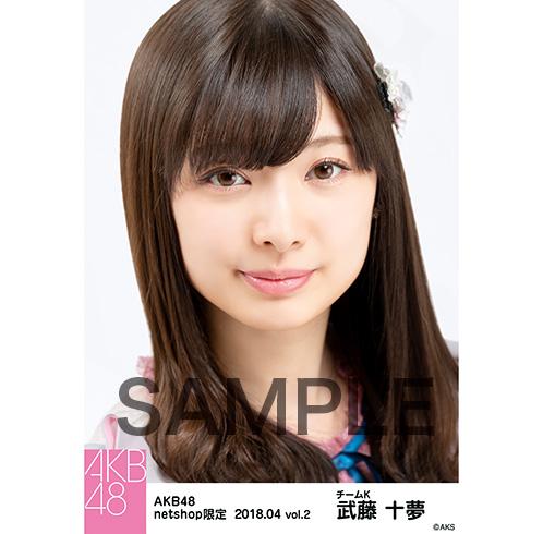 AKB48 2018年4月度 net shop限定個別生写真5枚セットvol.2 武藤十夢