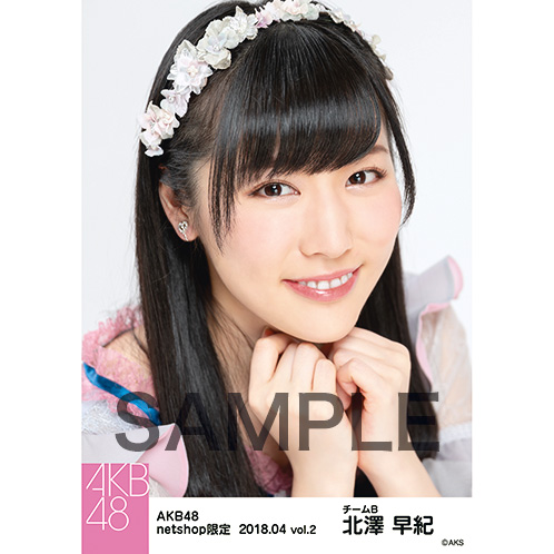 AKB48 2018年4月度 net shop限定個別生写真5枚セットvol.2 北澤早紀
