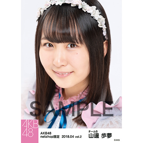AKB48 2018年4月度 net shop限定個別生写真5枚セットvol.2 山邊歩夢