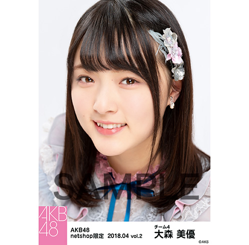 AKB48 2018年4月度 net shop限定個別生写真5枚セットvol.2 大森美優