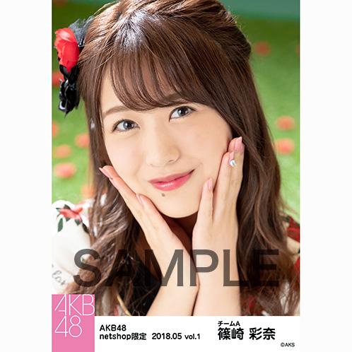 AKB48 2018年5月度 net shop限定個別生写真5枚セットvol.1 篠崎彩奈