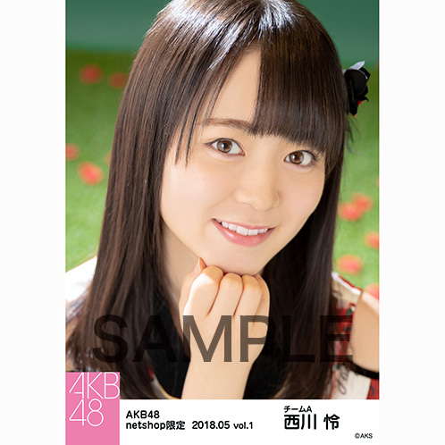 AKB48 2018年5月度 net shop限定個別生写真5枚セットvol.1 西川怜