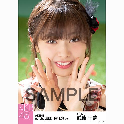 AKB48 2018年5月度 net shop限定個別生写真5枚セットvol.1 武藤十夢