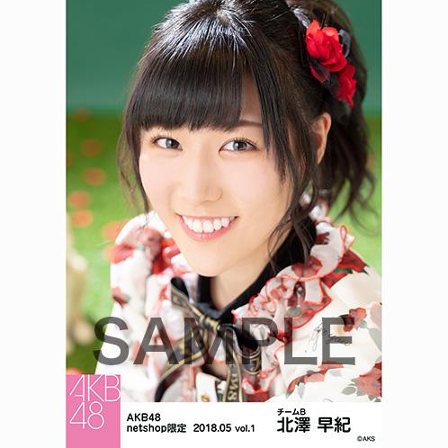 AKB48 2018年5月度 net shop限定個別生写真5枚セットvol.1 北澤早紀